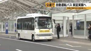 Автобус на автопилоте компании Nishitetsu, кадр из сюжета NHK